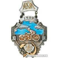 Наградной жетон по мотоспорту АКМ-АВТОДОР, спортивные знаки и жетоны, фото 1