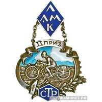 Жетон «II приз» ЛАМК-СТР, спортивные знаки и жетоны, фото 1