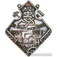 Памятный жетон преподавателю школы ФЗУ, фото 1