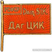 Жетон «Член ЦИК Дагестанской АССР», знаки и жетоны членов ЦИК и депутатов Верховных Советов, фото 1