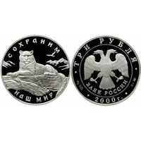 3 рубля 2000 Сохраним наш мир. Снежный барс, фото 1