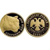 50 рублей 2000 год (золото, Снежный барс), фото 1