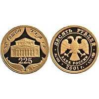 10 рублей 2001 год (золото, Большой театр, 225 лет), фото 1