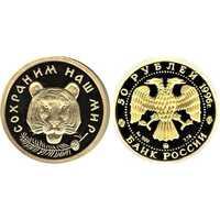 50 рублей 1996 год (золото, Амурский тигр), фото 1