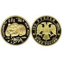 100 рублей 1993 год (золото, Бурый медведь), фото 1