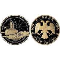 100 рублей 1995 год (золото, Исследование Русской Арктики. У. Нобиле), фото 1