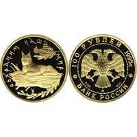100 рублей 1995 год (золото, Рысь), фото 1