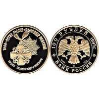 100 рублей 1995 год (золото, 1000-летие России. Орден св. А.Невского), фото 1
