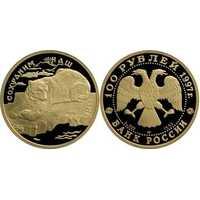 100 рублей 1997 год (золото, Полярный медведь), фото 1
