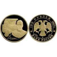 100 рублей 1997 год (золото, 100-летие эмиссионного закона. С. Ю. Витте), фото 1