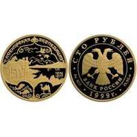 100 рублей 1999 год (золото, Русские исследователи Центральной Азии. Н.М.Пржевальский), фото 1