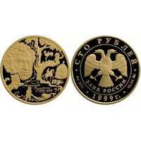 100 рублей 1999 год (золото, 200-летие со дня рождения А.С. Пушкина), фото 1