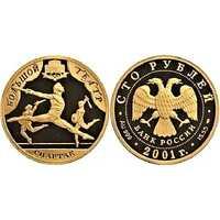 100 рублей 2001 год (золото, 225-летие Большого театра. Спартак), фото 1