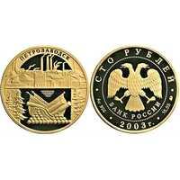 100 рублей 2003 год (золото, Окно в Европу. Петрозаводск), фото 1