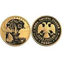 1000 рублей 2003 год (золото, Окно в Европу. Кронштадт), фото 1