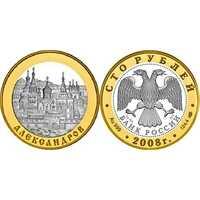 """100 рублей 2008 """"Александров"""", фото 1"""