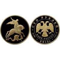 100 рублей 2012 год (золото, Георгий Победоносец), фото 1