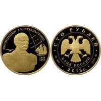 100 рублей 2013 год (золото, Экспедиции Г.И.Невельского на Дальний Восток 1848-1855), фото 1