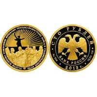 100 рублей 2013 год (золото, 70 лет Сталинградской битве), фото 1