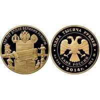1000 рублей 2014 год (золото, Учреждение Судебных Установлений.1864 год), фото 1