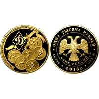 1000 рублей 2014 год (золото, 90 лет ДИНАМО), фото 1