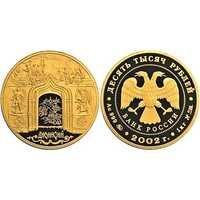 10000 рублей 2002 год (золото, Дионисий), фото 1