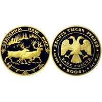 10000 рублей 2004 год (золото, Северный олень), фото 1