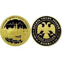 10000 рублей 2006 год (золото, Московский Кремль и Красная площадь), фото 1