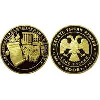 200 рублей 2006 год (золото, 100-летие парламентаризма в России), фото 1