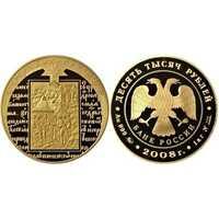 10000 рублей 2008 год (золото, 450-летие вхождения Удмуртии в Россию), фото 1