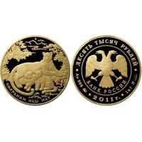 10000 рублей 2011 год (золото, Переднеазиатский леопард), фото 1