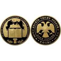 10000 рублей 2013 год (золото, 20 лет конституции РФ), фото 1