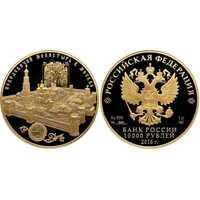 10000 рублей 2016 год (золото, Новодевичий монастырь в Москве), фото 1