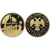 10000 рублей 2013 год (золото, Экспедиции Г.И.Невельского на Дальний Восток 1848-1855), фото 1