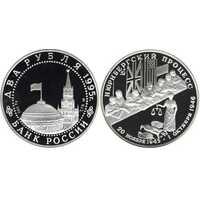 2 рубля 1995 Нюрнбергский процесс, фото 1