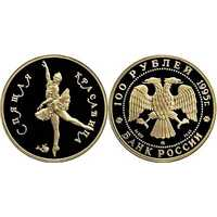 100 рублей 1995 год (золото, Спящая красавица), фото 1