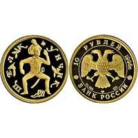 10 рублей 1996 год (золото, Щелкунчик), фото 1