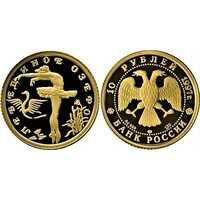 10 рублей 1995 год (золото, Лебединое озеро), фото 1