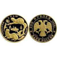 200 рублей 1994 год (золото, Соболь), фото 1