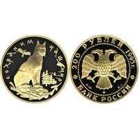 200 рублей 1995 год (золото, Рысь), фото 1