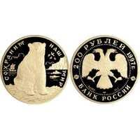 200 рублей 1997 год (золото, Полярный медведь), фото 1