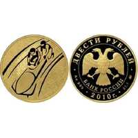 200 рублей 2010 год (золото, Бобслей), фото 1