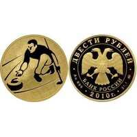 200 рублей 2010 год (золото, Керлинг), фото 1
