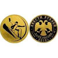 200 рублей 2010 год (золото, Сноуборд), фото 1