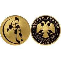 200 рублей 2010 год (золото, Хоккей), фото 1