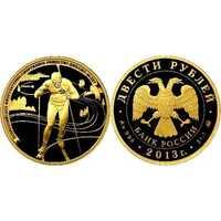 200 рублей 2013 год (золото, Биатлон), фото 1