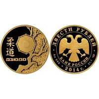 200 рублей 2014 год (золото, Дзюдо), фото 1
