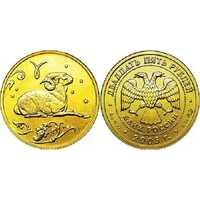 25 рублей 2005 год (золото, Овен), фото 1