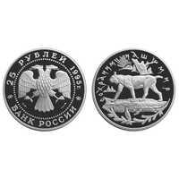 25 рублей 1995 Сохраним наш мир. Рысь, фото 1