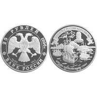 25 рублей 1996 300 лет Российскому флоту. Ф.Ф. Ушаков, фото 1